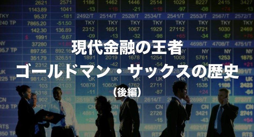 現代金融の王者「ゴールドマン・サックス」の歴史(後編)