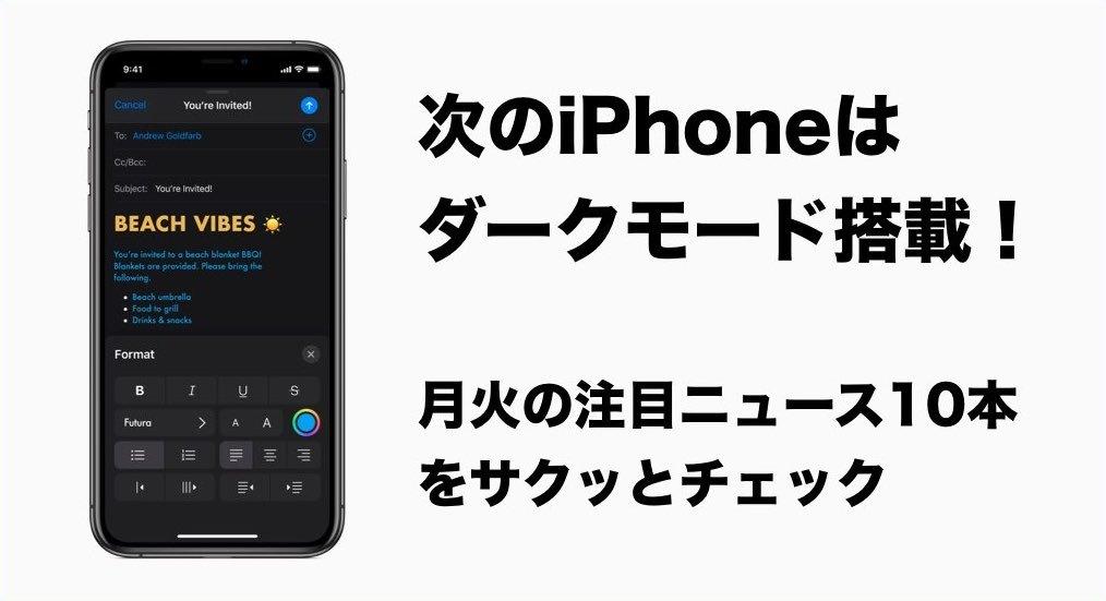 次のiPhoneは「ダークモード」搭載!注目経済ニュース10選