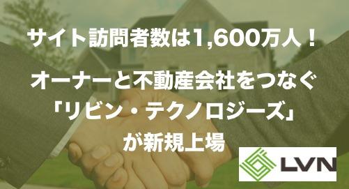 サイト訪問者数は1,600万人!オーナーと不動産会社をつなぐ「リビン・テクノロジーズ」が新規上場