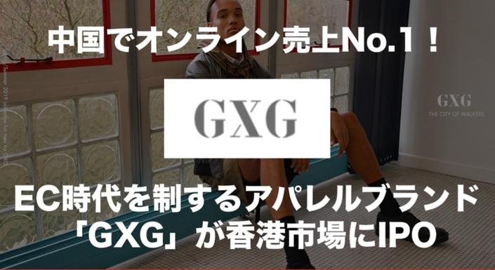 中国でオンライン売上No.1!EC時代の勝者となったアパレルブランド「GXG」が香港市場にIPO