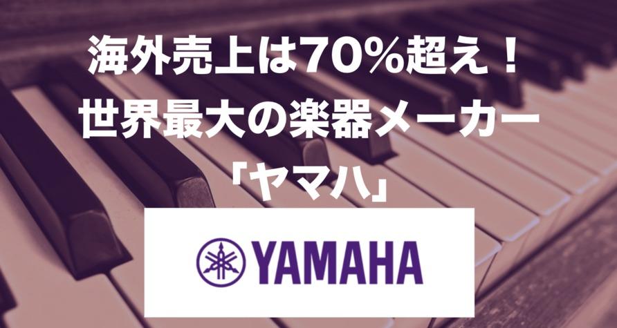 海外売上は70%超え!世界最大の楽器メーカー「ヤマハ」