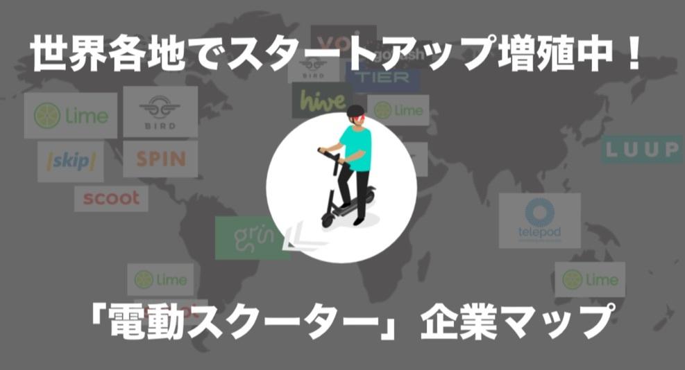 ラストマイルを巡る争い!ブーム到来の「電動スクーター」スタートアップ世界地図