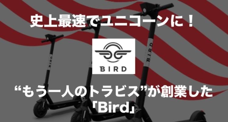 """史上最速でユニコーンに!Uber & Lyft出身""""もう一人のトラビス""""が創業した「Bird」"""