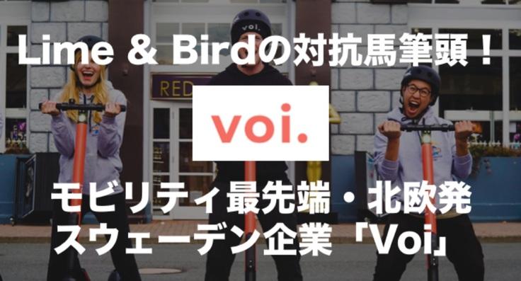 ヨーロッパでLime&Birdの対抗馬!スウェーデン発「Voi」