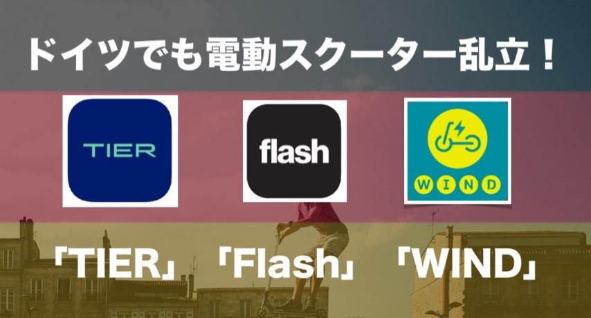エコ先進国ドイツで電動スクーター乱立!「TIER」「Flash」「WIND」
