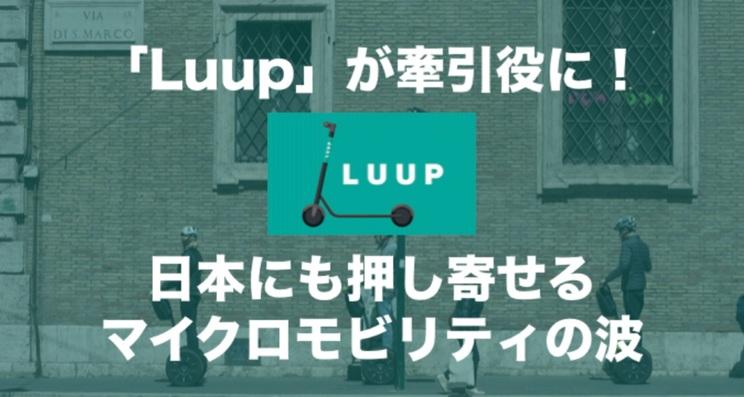 「Luup」が牽引役に!日本にも押し寄せるマイクロモビリティの波