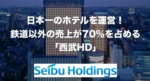 日本一のホテルを運営!鉄道以外の売上が70%を占める「西武HD」