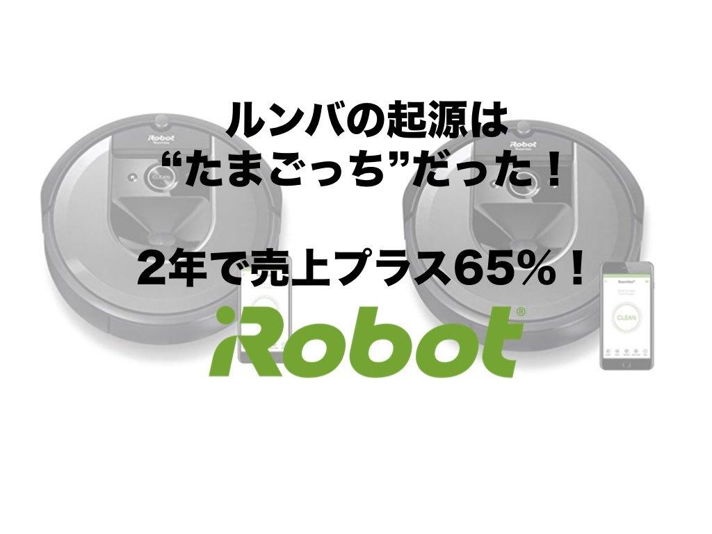"""ルンバの起源は""""たまごっち""""だった! 2年で売上プラス65%!「iRobot」"""