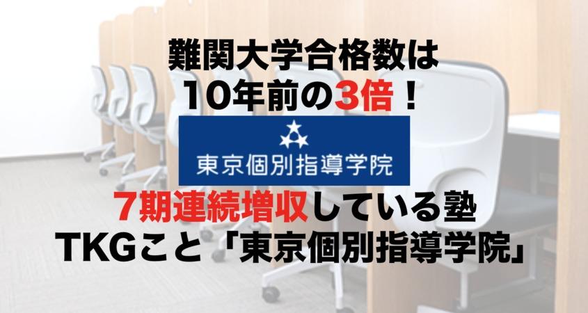 難関大学合格数は10年前の3倍!「東京個別指導学院」