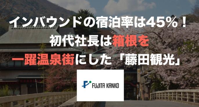 インバウンドの宿泊率は45%!初代社長は箱根を一躍温泉街にした「藤田観光」