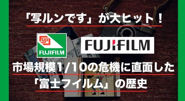 【写ルンです】が大ヒット!市場規模1/10の危機を乗り越えた「富士フイルム」の歴史