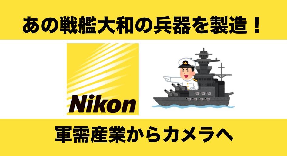 あの戦艦大和の兵器を製造!軍需産業からカメラへ「ニコン」