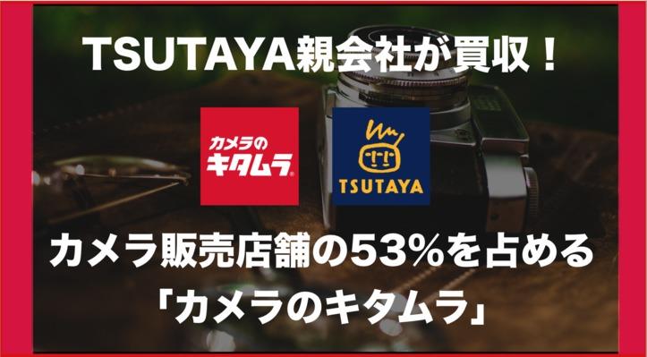 TSUTAYA親会社が買収! カメラ販売店舗シェア53% 「カメラのキタムラ」