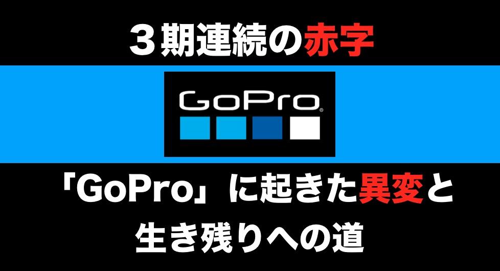 3期連続赤字 「GoPro」に起きた異変と生き残りへの道