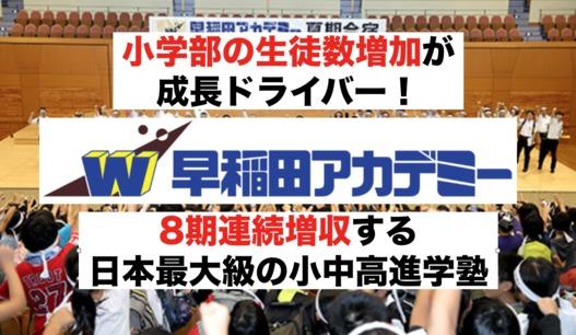 小学部が成長ドライバー!  日本最大級の進学塾「早稲田アカデミー」