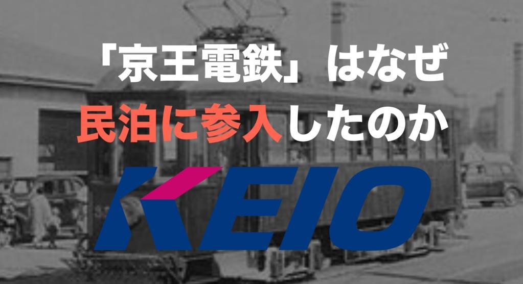 「京王電鉄」はなぜ民泊に参入したのか