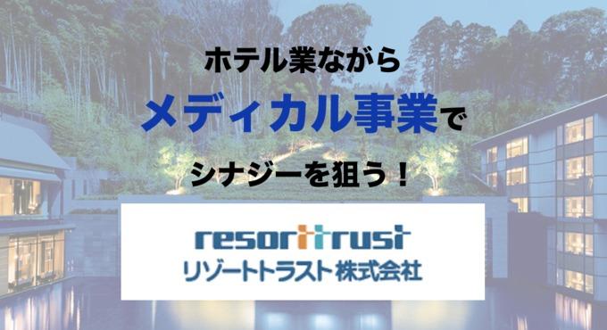 ホテル業ながらメディカル事業でシナジーを狙う!「リゾートトラスト」の事業戦略