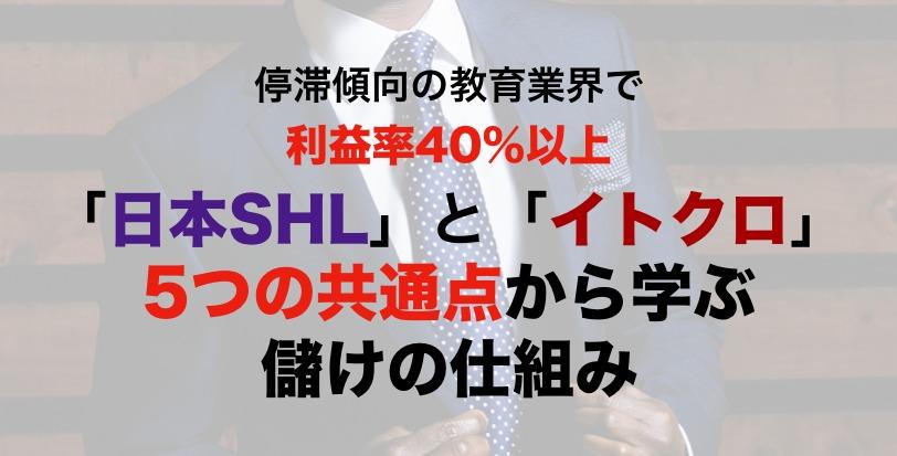 """教育業界で40%以上の利益率!「日本SHL」と「イトクロ」5つの共通点から学ぶ""""儲けの仕組み"""""""