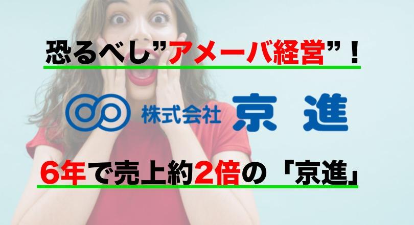 """恐るべし""""アメーバ経営""""!6年で売上約2倍の「京進」"""