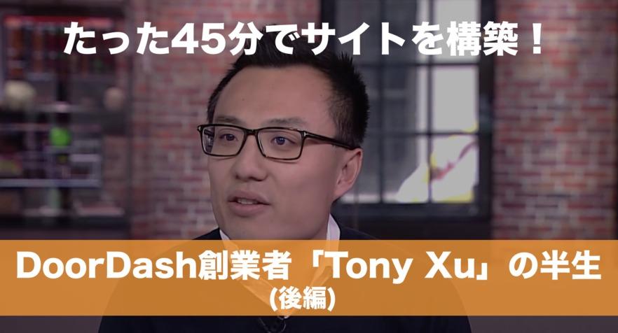 たった45分でサイト構築!DoorDashの創業者「Tony Xu」の半生(後編)