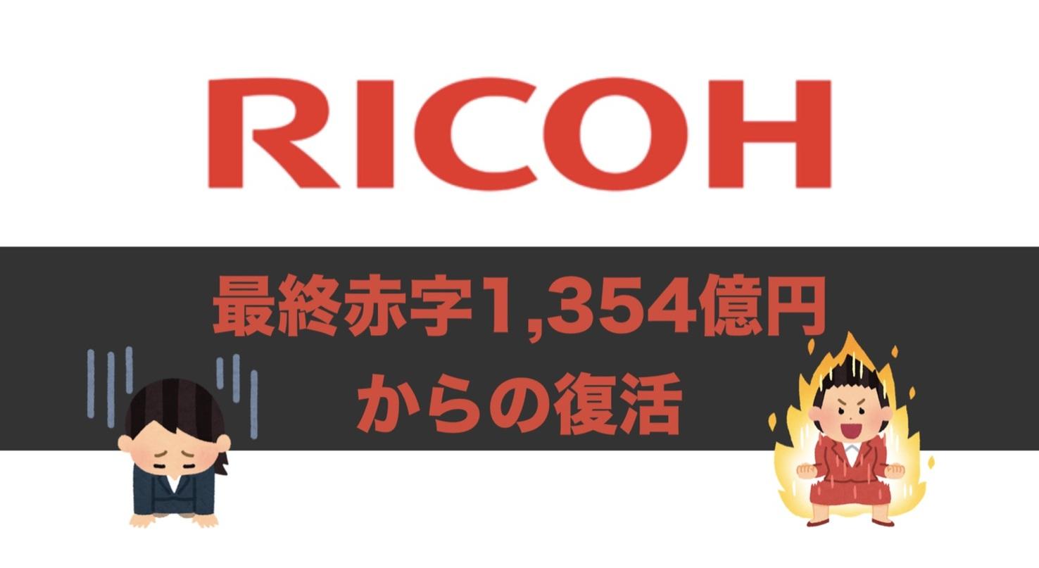 「リコー」最終赤字1,354億円からの復活