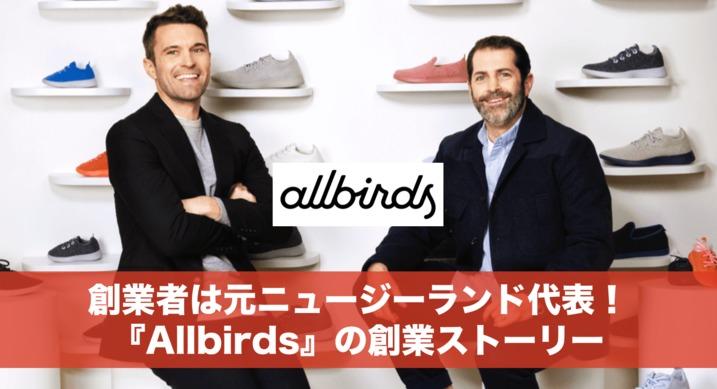 創業者は元サッカーニュージーランド代表!Allbirdsの創業ストーリー