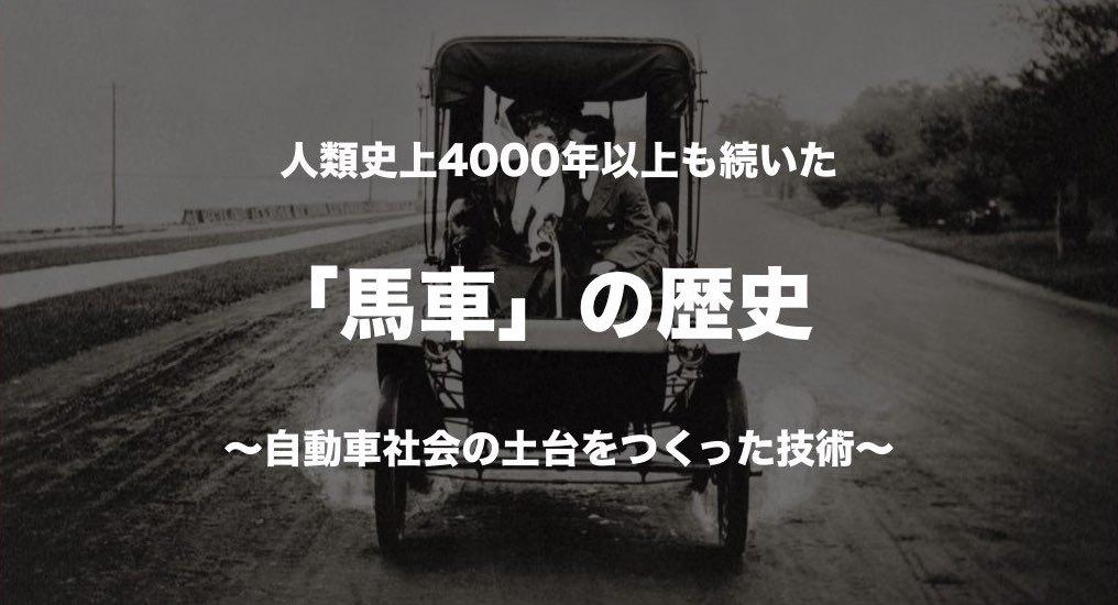 馬車なくして自動車社会はなかった?4000年続いた「馬車」の歴史