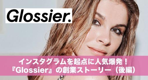 インスタグラムを起点に人気爆発!『Glossier』の創業ストーリー(後編)
