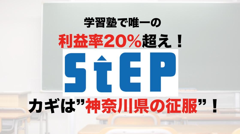 """学習塾で唯一の利益率20%越え!「ステップ」 カギは""""神奈川県の征服""""!"""