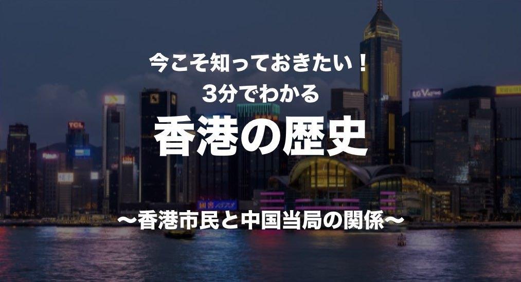なぜ暴動が?今こそ知っておきたい「香港の歴史」