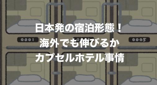 日本発の宿泊形態!海外でも伸びるか、カプセルホテル事情