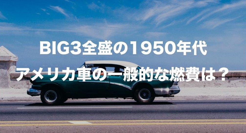 GMやフォード全盛の1950年代、アメリカ車の驚異的な「高燃費」とは