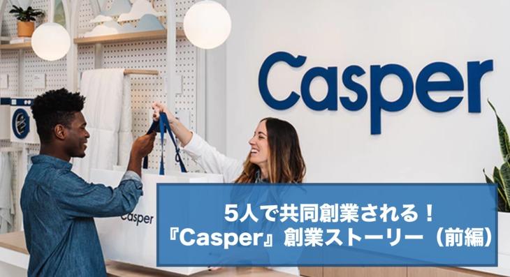 5人で共同創業される!マットレス『Casper』の創業ストーリー(前編)