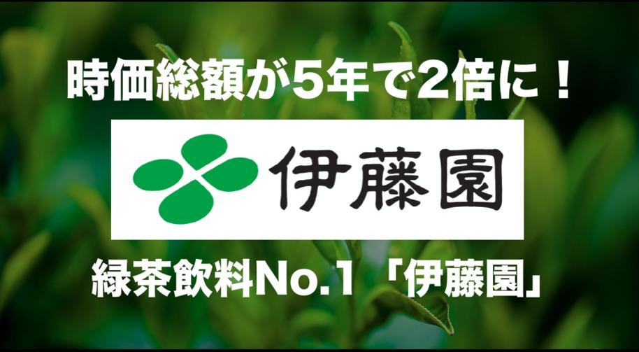 時価総額が5年で2倍に! 緑茶飲料No.1「伊藤園」