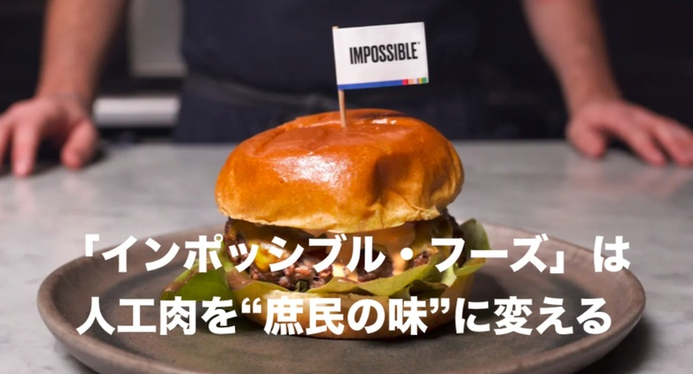 """Googleも投資「インポッシブル・フーズ」は人工肉を""""庶民の味""""にできるか"""