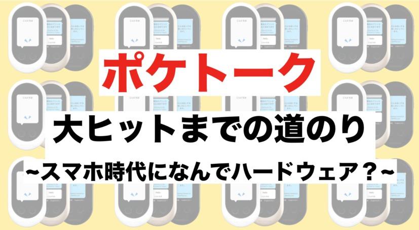 ポケトーク大ヒットまでの道のり~スマホ時代になんでハードウェア?~