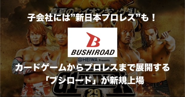 子会社には新日本プロレスも!ゲーム〜プロレスまで展開する「ブシロード」が上場承認