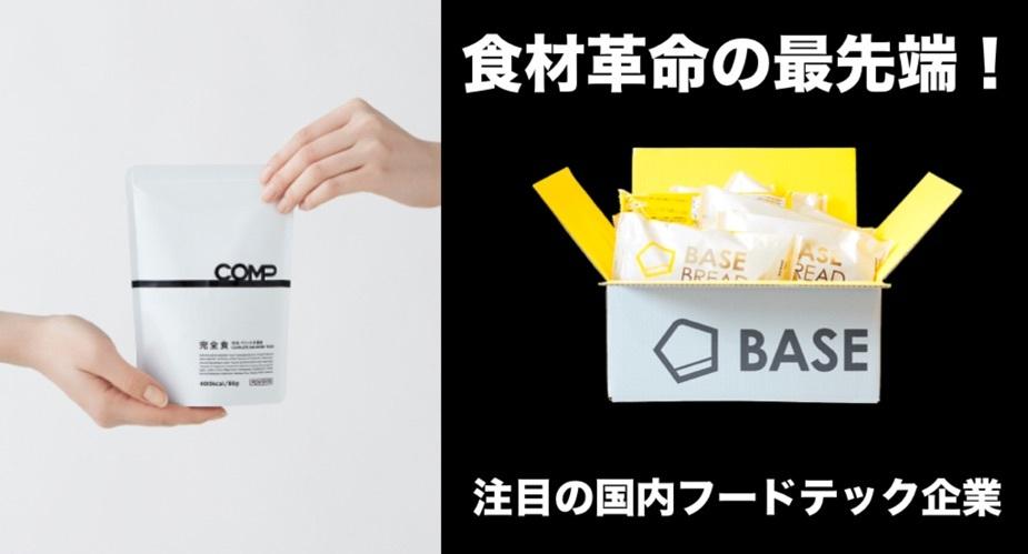 実は食材革命の最先端!日本でも盛り上がるフードテック