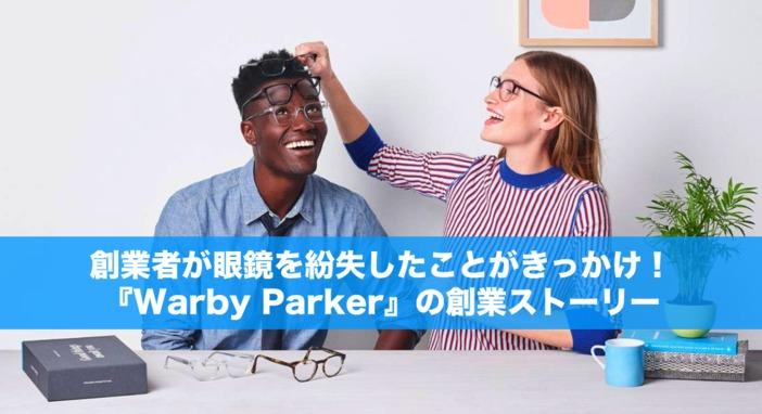 創業者の眼鏡紛失がきっかけ!『Warby Parker』の創業ストーリー