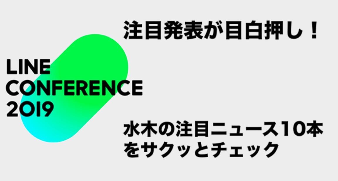 注目発表が目白押しの「LINEカンファレンス2019」など!経済ニュース10選