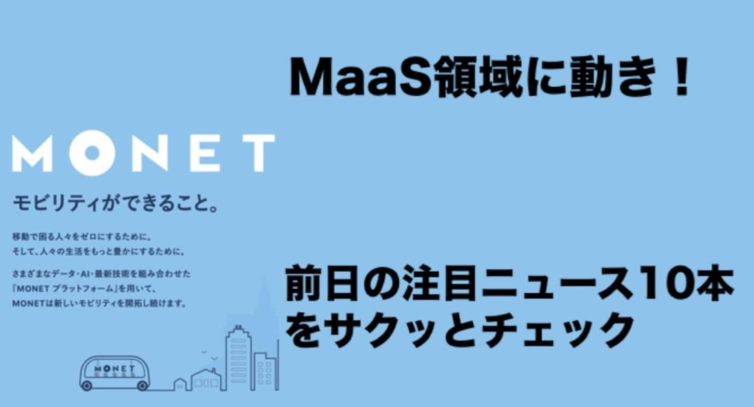MaaS領域で国内外に動き!経済ニュース10選