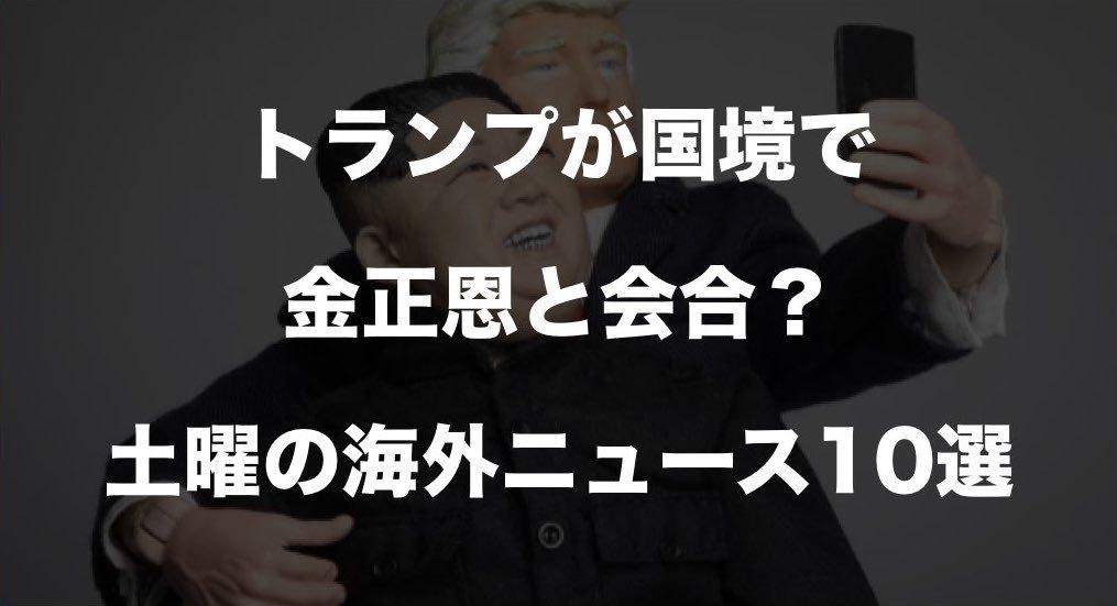 トランプが国境上で金正恩と会合?土曜日の海外ニュース10選
