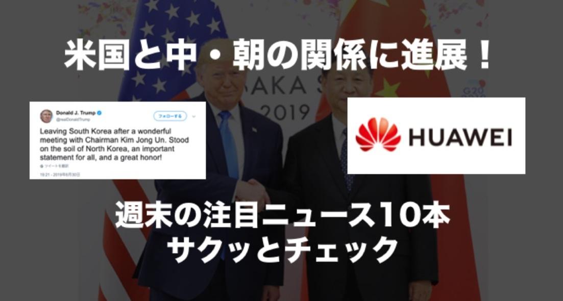米国と中・朝の関係に進展!週末の経済ニュース10選