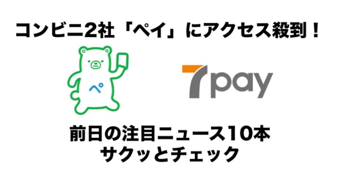 コンビニ2社の「ペイ」がスタート!月曜日の経済ニュース10選