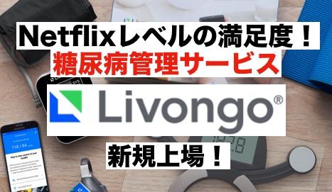 Netflixレベルの満足度!糖尿病管理サービス「Livongo」新規上場!