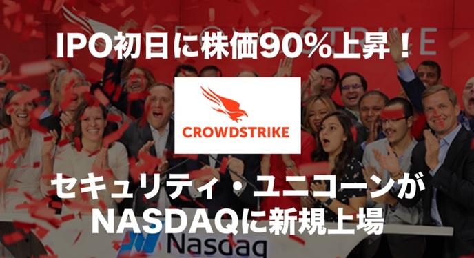 サイバーセキュリティ版Salesforce「CrowdStrike」が新規上場