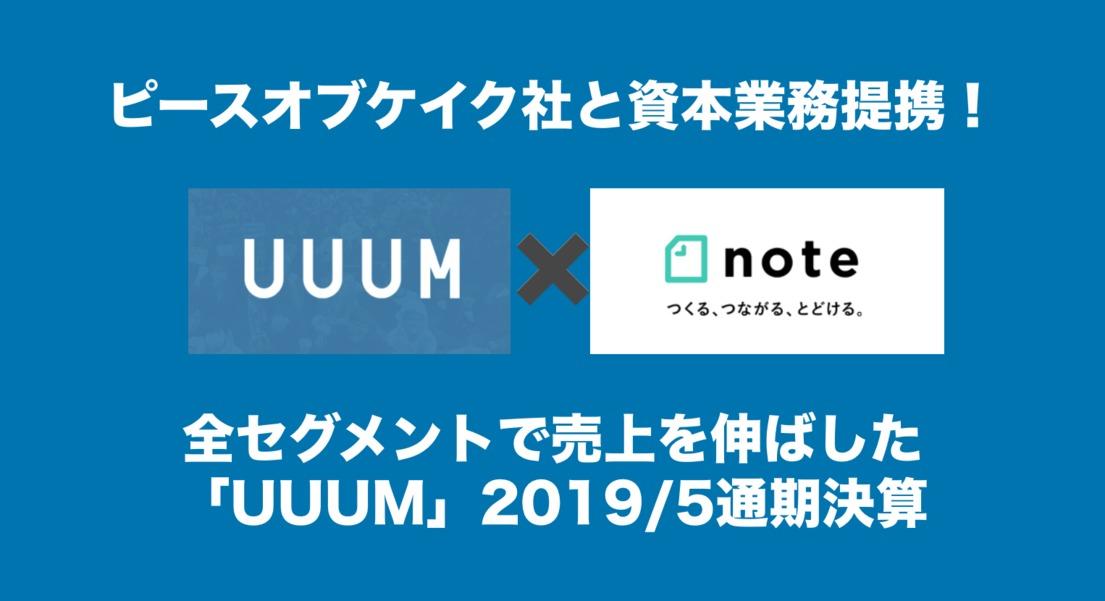 ピースオブケイク社と資本業務提携!『UUUM』2019/5通期決算
