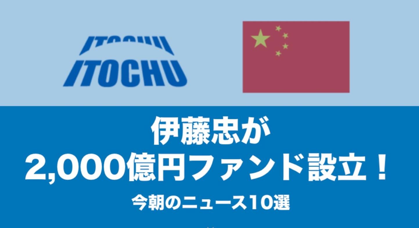 伊藤忠が2,000億円ファンド設立!読んでおきたい注目ニュース10選