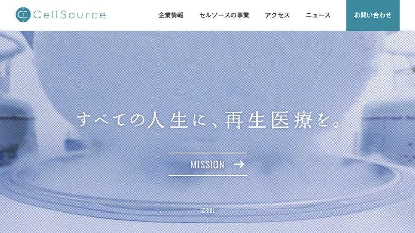 再生医療で売上12億円!医療ベンチャー「セルソース」が東証マザーズに新規上場