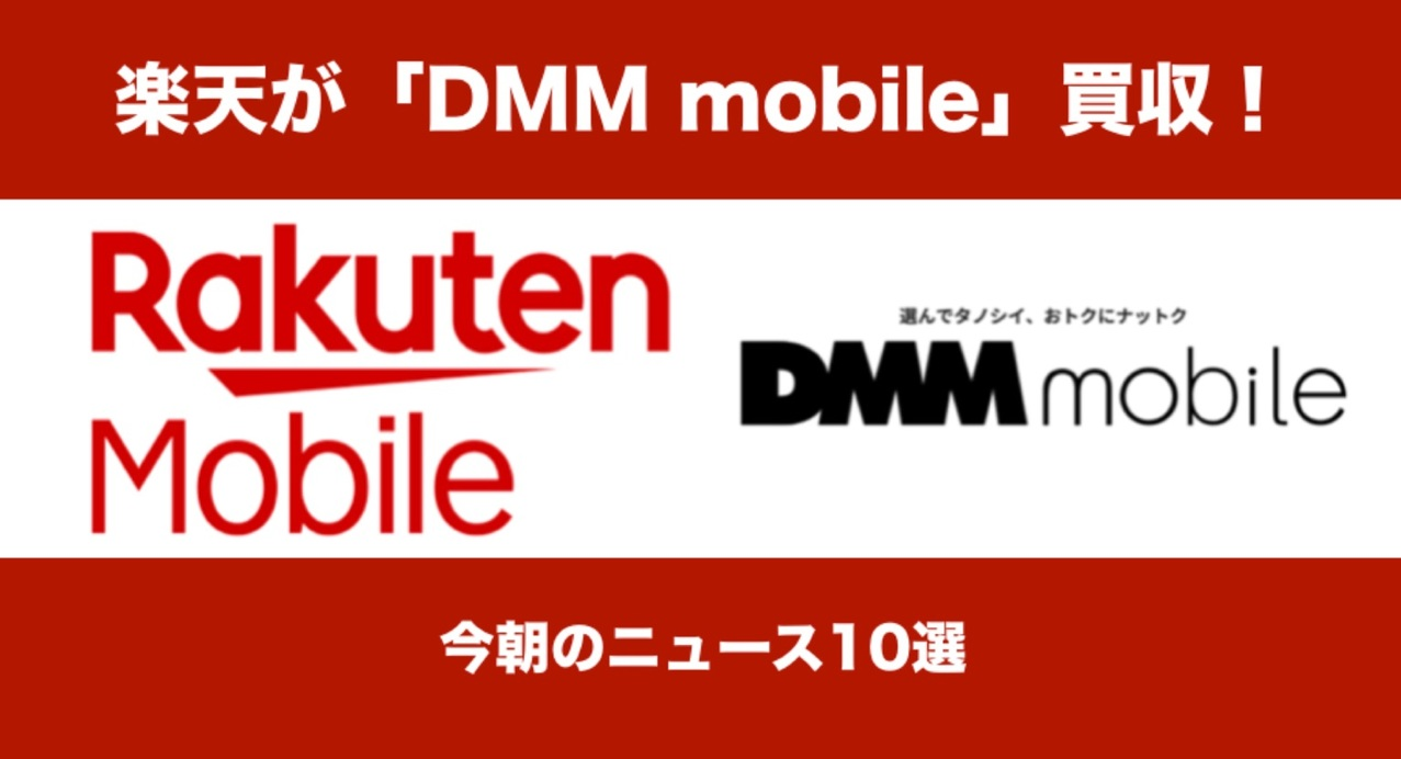 楽天が「DMM mobile」約23億円で買収!今朝の注目ニュース10選